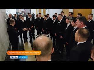 Мужской хор Карелии участвует в гала-концерте Всероссийского хорового фестиваля