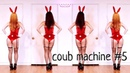 Coub machine 5 coub 5 best coub best cube funny video
