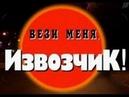 Криминальная Россия Современная Хроника Вези меня извозчик 1- 2 часть . Смотреть криминал.