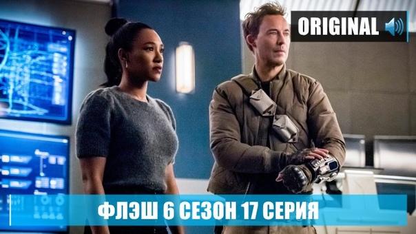 Флэш 6 Сезон 17 Серия