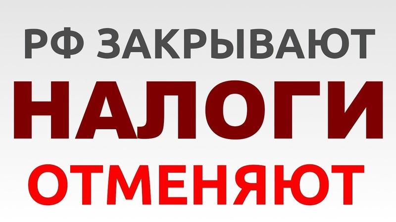 КАК ЗАКОННО !! НЕ ПЛАТИТЬ НАЛОГИ И СБОРЫ В РФ :: 25.08.2018