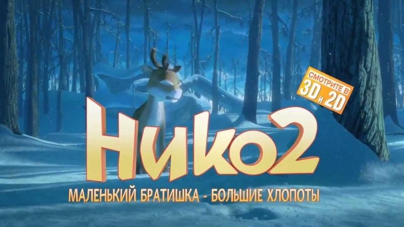 Мультфильм Нико 2. Маленький братишка - большие хлопоты (Смотреть полностью)