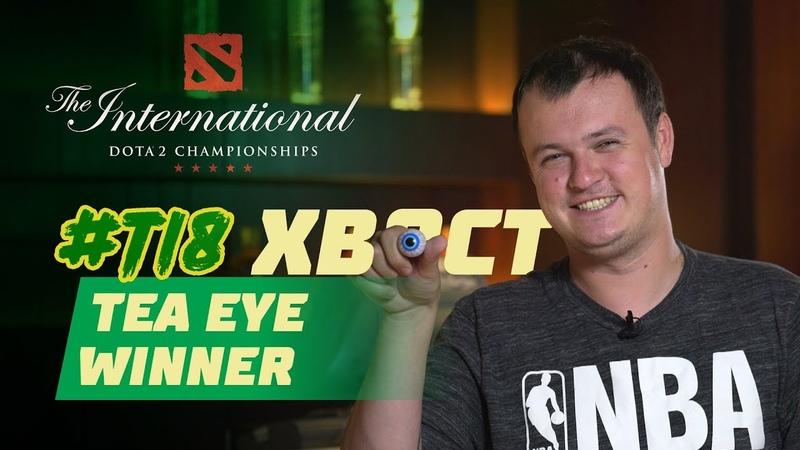 Tea Eye Winner XBOCT мошнит и отвечает на вопросы о Dota 2