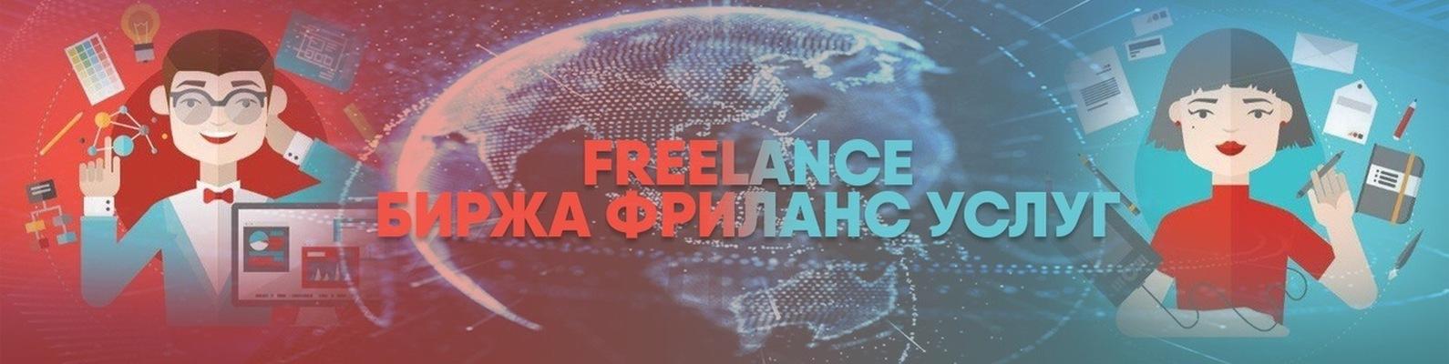 Freelance вакансия работа удаленная работа в луганске