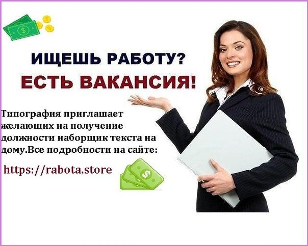 Наборщик текстов вакансии удаленная работа москва вакансии сметчика удаленная работа спб