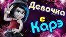 Смурфы перепели Девочка с Карэ ( Cover ) Мукка