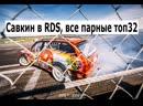 Короткая версия RDS Рязань Атрон Квала и Парные топ 32