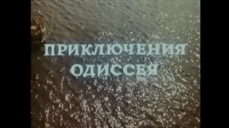 Приключения Одиссея Италия 1968