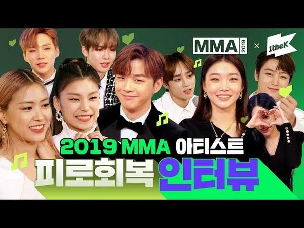 [MMA X 1theK] 2019 MMA 아티스트 피로회복 인터뷰🔎 | Energy-Up Interview | 멜론뮤직어워드| Melon Music Awards 2019