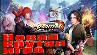 The King of Fighters Allstars→Первые призывы и впечатления