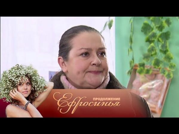 Ефросинья 2 сезон 13 серия (2011)