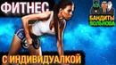 Фитнес Индивидуалка для Бандита Бандиты Вольнова