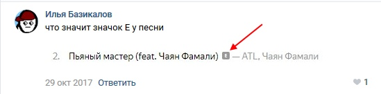Что означает буква «Е» в аудиозаписях во ВКонтакте