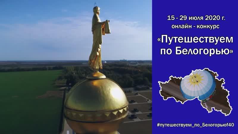 Афиша конкурса Путешествуем по Белогорью