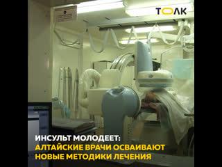 Инсульт молодеет алтайские врачи осваивают новые методики лечения