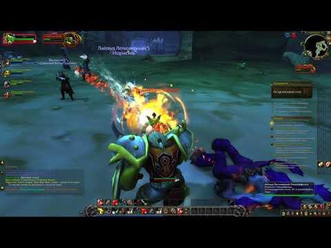 World of Warcraft Воин Танк Мародон оскверненный грот