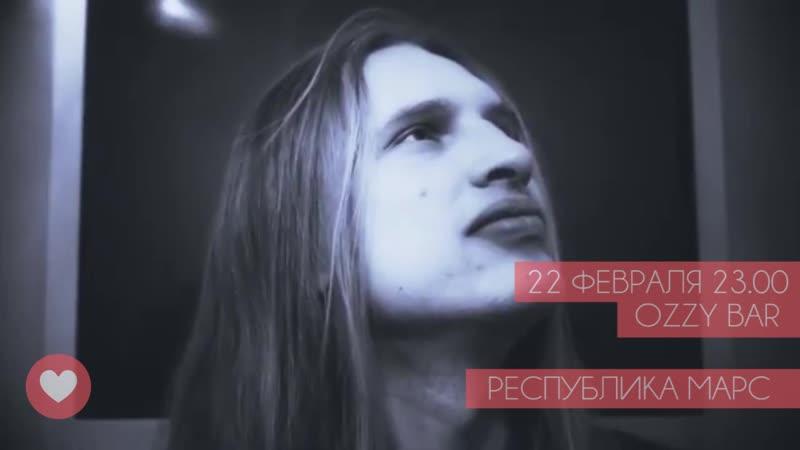 22 ФЕВРАЛЯ 23.00 РЕСПУБЛИКА МАРС OZZY BAR