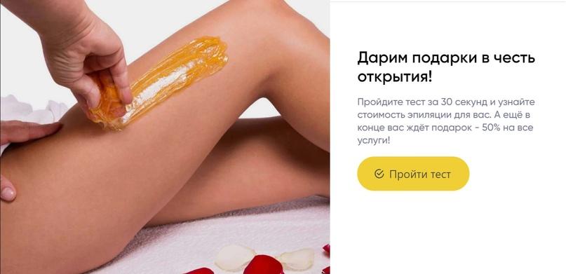Особенности запуска новых салонов красоты в ВК, изображение №8
