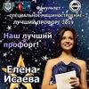 Группа поддержки Елены Исаевой