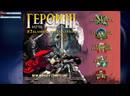 Герои 3 Возрождение Эрафии