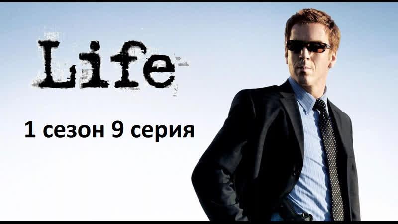 Жизнь как приговор 1 сезон 9 серия Life сериал 2007 2009