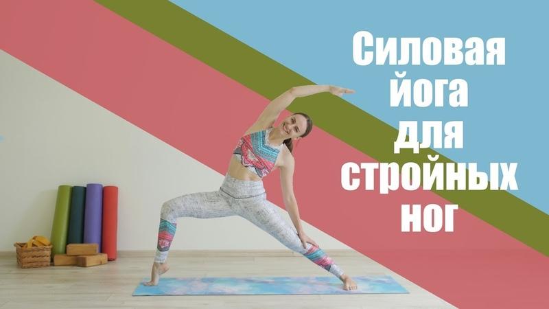 Силовая йога для стройных ног и красивых ягодиц [VVPROFITNESS]