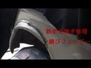 錆びたフェンダーの鉄板切継ぎ溶接修理(面積少なく最小限で) マ 12484