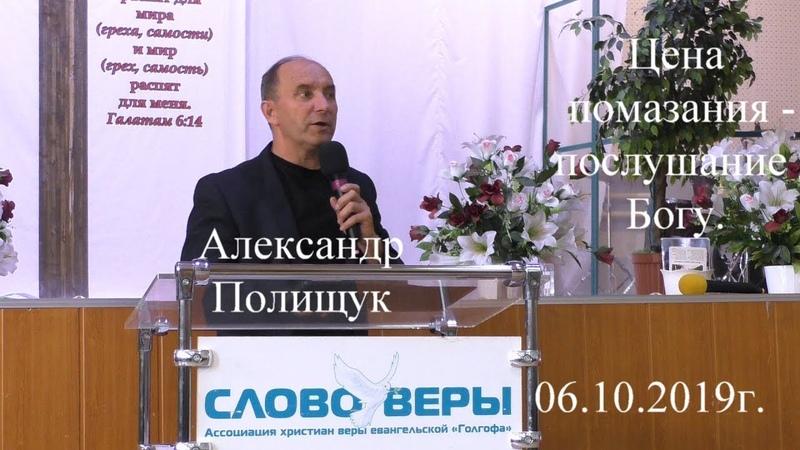 Цена помазания послушание Богу Александр Полищук 06 10 2019г