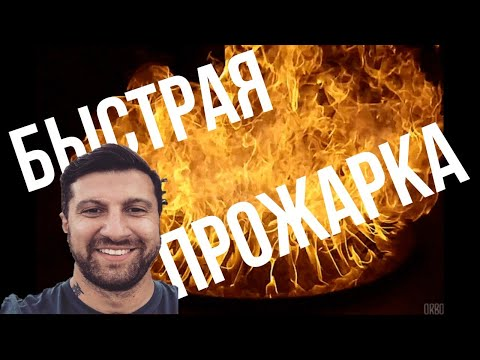 БЫСТРАЯ ПРОЖАРКА ДНЕВНИК ХАЧА FAST ROAST АМИРАН САРДАРОВ