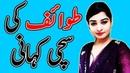 Meri Kahani Meri Zabani | Tawaif | kothe wali | Sachi Kahani | RYK HUB