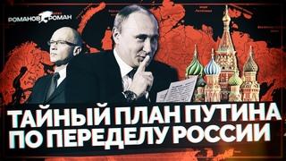 Тайный план Путина по переделу России: Лидеры России. Политика