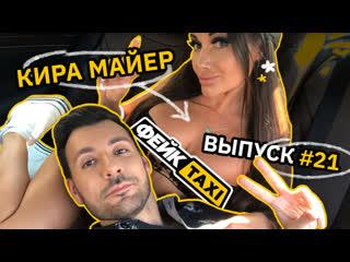 Фейк taxi #21. кира faketaxi / fakehub
