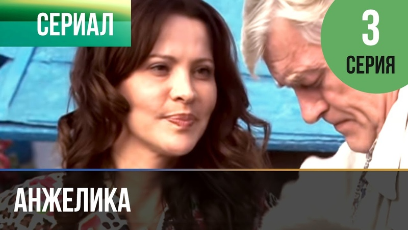 ▶️ Анжелика 3 серия   Сериал / 2010 / Мелодрама