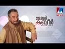 Major Kabir Major ravi interviews actor Actor Kabir Bedi Manorama News