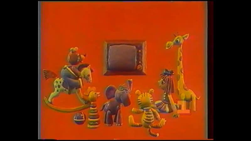 Спокойной ночи малыши 1 канал Останкино июль 1994