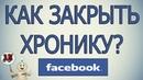 Как запретить людям оставлять публикации в моей Хронике на Фейсбуке