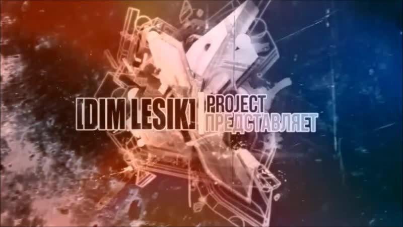DIM LESIK - Intro - Aкiян маiх пачуццяў [2015]