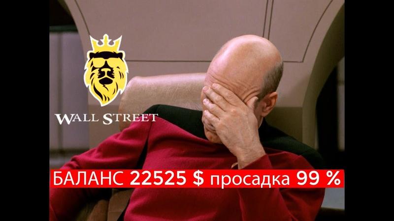 Wall Street Bot I 99 просадка I 22525 $ баланс
