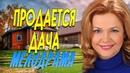 Легкий добрый Фильм про незваных гостей - Продается Дача / Русские мелодрамы новинки 2019