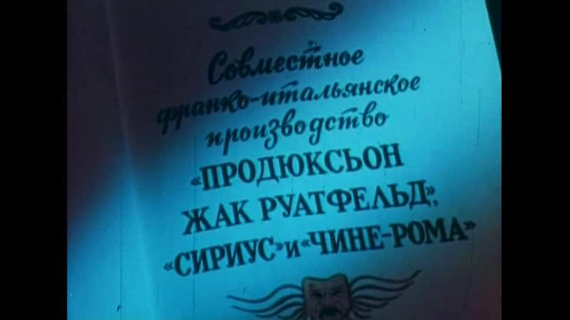 Graf Monte Cristo CD2 Граф Монте Кристо Советский дубляж ий