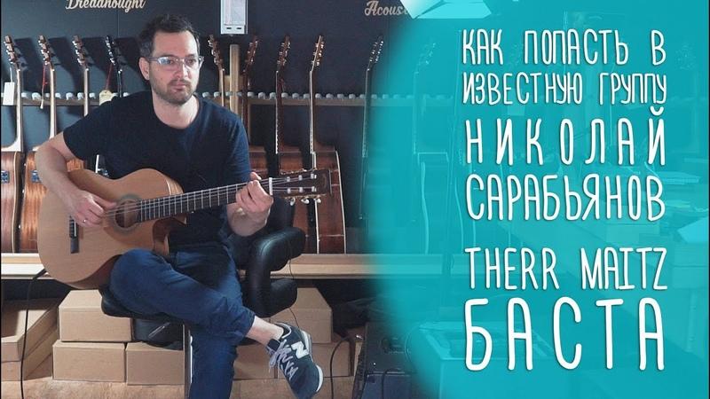 Как стать востребованным гитаристом Николай Сарабьянов Therr Maitz Баста TigerCave