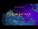 Nutcracker. The Kremlin ballet. Щелкунчик. Кремлевский балет.