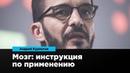 Мозг: инструкция по применению   Андрей Курпатов   Prosmotr