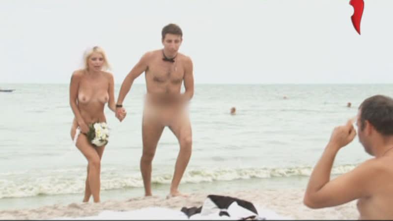 Свадьба нудистов Голые и смешные