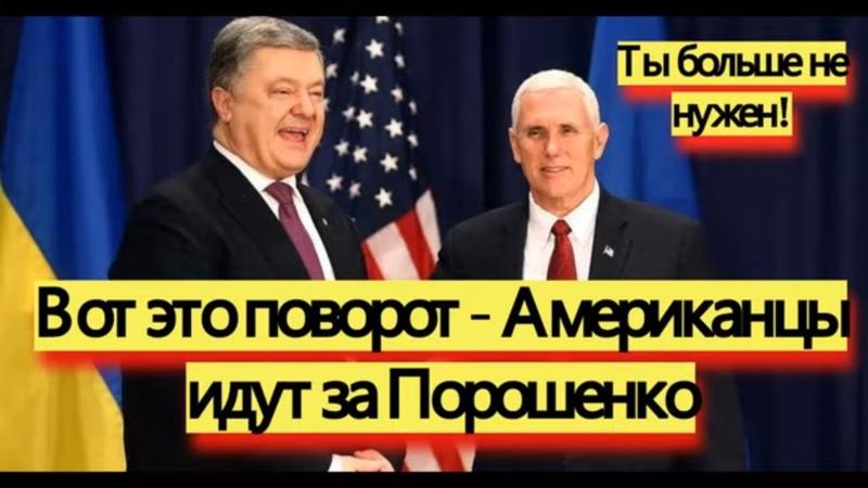 Вот это поворот Время Порошенко пришло новости