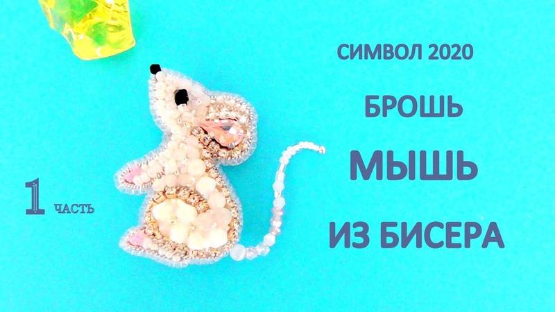 Брошь из бисера Мышь. 1 часть. Мастер-класс. Символ 2020. DIY Beaded brooch mouse 1 part.