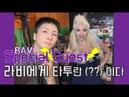 라비 (RAVI) -[VIXX]- 스페셜 게스트! 당신에게 타투란 ? [Special guest VIXX RAVI] What does tattoos mean?