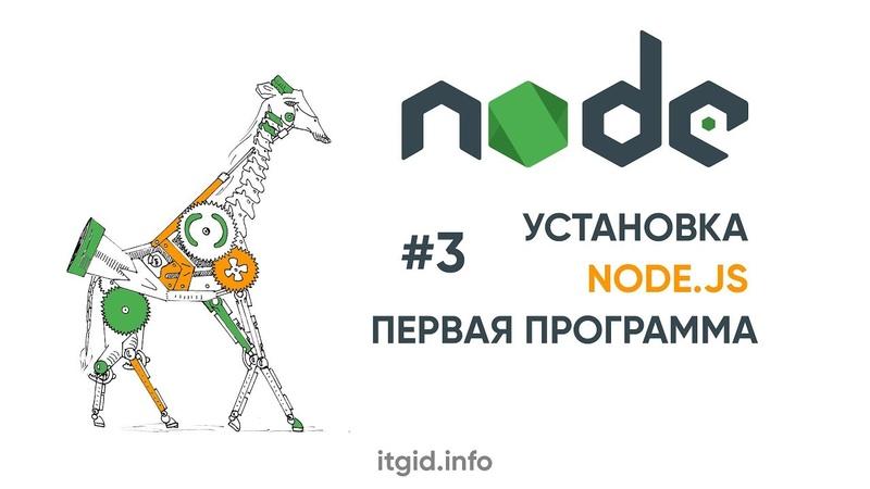 NodeJS. 03. Установка и первая программа