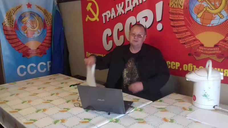СССР 01 06 2020 Протокол на секту и сектантов СССР