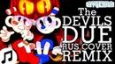 ПЕСНЯ КАПХЕД ▶ THE DEVIL'S DUE RUS COVER REMIX TRYHARDNINJA CUPHEAD SONG русский КАВЕР МУЗЫКА